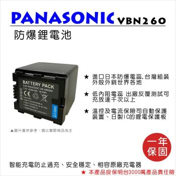 ROWA 樂華 For Panasonic 國際 VBN260 電池