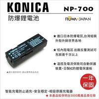 ROWA 樂華 For KONICA MINOLTA NP-700 NP700 電池