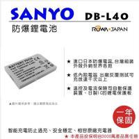 ROWA 樂華 FOR SANYO DB-L40 DBL40 電池
