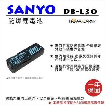 ROWA 樂華 FOR SANYO DB-L30 DBL30 電池