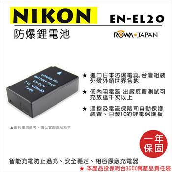 ROWA 樂華 For NIKON EN-EL20 ENEL20 電池