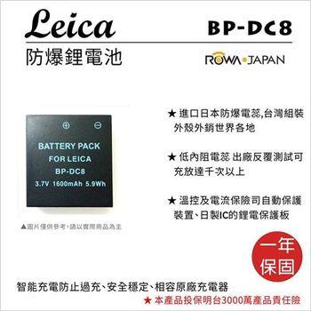 ROWA 樂華 For LEICA 徠卡 BP-DC8 BPDC8 電池