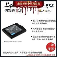 ROWA 樂華 For LEICA 徠卡 BP-DC2 BPDC2 電池