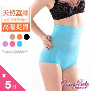 超值5件【櫻桃寶貝】亮彩玫瑰M-XXL 蠶絲緹花舒適超高腰美臀褲