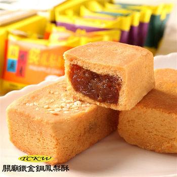 【鐵金鋼鳳梨酥】原味鳳梨酥禮盒x1盒(10入/盒)