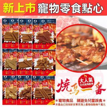 【任選3件】 大人氣 燒鳥一番 日式燒烤風味 新鮮食材 挑嘴狗也愛 寵物零食 肉乾 肉條