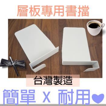 【KINCOO】層板專用書擋 book2_3set 霧面純白
