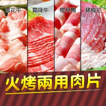 【饗讚】炭烤肉片組合8包組