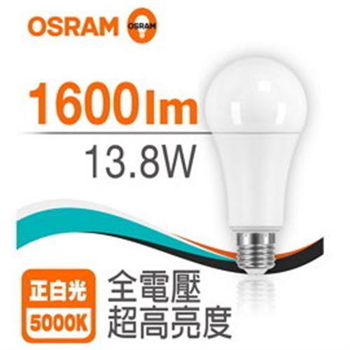 歐司朗OSRAM 13.8W 高亮度1600流明 超高效率116lm/w LED燈泡 8入組【有黃光、白光可選擇】