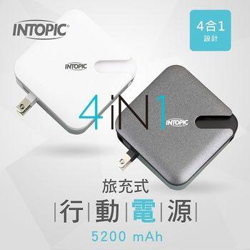 【INTOPIC】超便利.旅充式行動電源PW-C520(5200mAh)