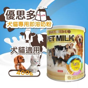 YOUSIHDUO 優思多犬貓奶粉 400g(2罐) 高鈣、高蛋白、體質強化 寵物營養補充