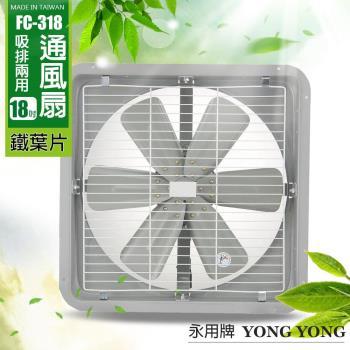 永用18吋工業吸排風扇220V(鐵葉)FC-318-1