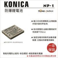 ROWA 樂華 For KONICA MINOLTA NP-1 NP1 電池