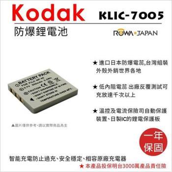 ROWA 樂華 For KODAK 柯達 KLIC-7005 KLIC7005 電池