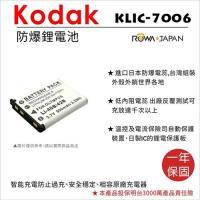 ROWA 樂華 For KODAK 柯達 KLIC-7006 KLIC7006 電池