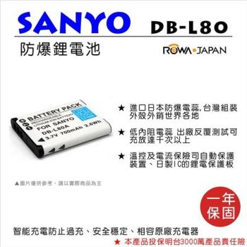 ROWA 樂華 FOR SANYO DB-L80(DLI88) DBL80 電池
