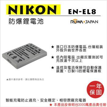 ROWA 樂華 For NIKON EN-EL8 EN-EL8 電池