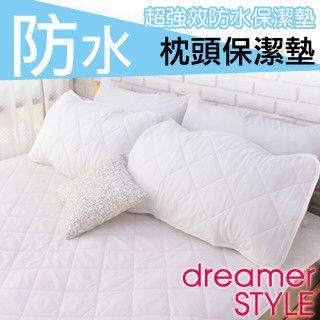 《dreamer STYLE》100%超強防水枕頭保潔墊 枕墊(2入)