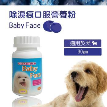 優思多 Baby Face 除淚痕口服營養粉 30gm除臭清潔保健