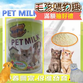 YOPO 優寶犬貓專用奶粉 400g(2罐) 高鈣、高蛋白、體質強化 寵物營養補充