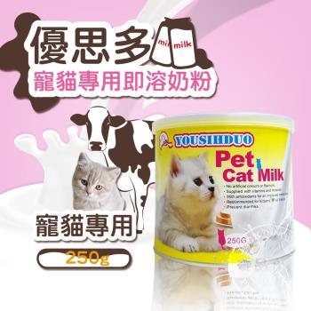 YOUSIHDUO 優思多-澳洲原裝進口寵貓專用即溶奶粉 250g (1罐)