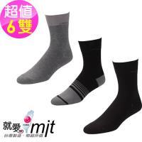 【SNUG健康除臭襪】奈米消臭科技紳士襪6入組(S001S004S031)