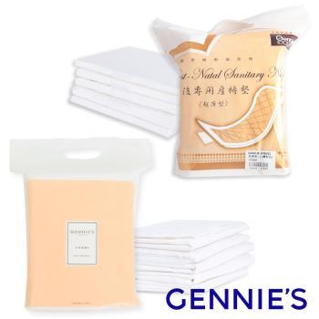 買一送一【Gennie's奇妮】生產專用產褥墊(床墊用/貼身超薄型)任二包