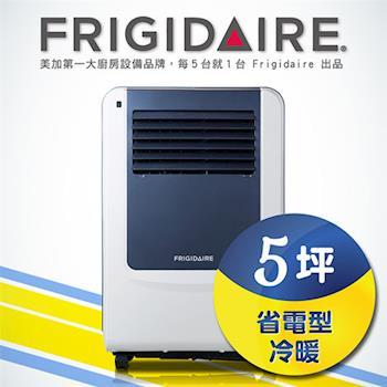 美國Frigidaire富及第 5坪省電型冷暖移動空調 FAC-30KPH-福利品