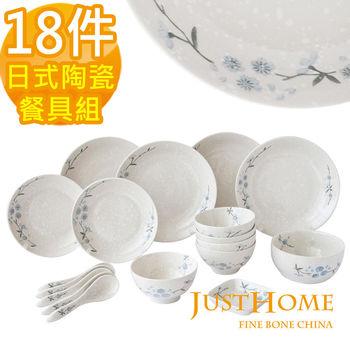 【Just Home】日式櫻花陶瓷18件餐具組(5人份)