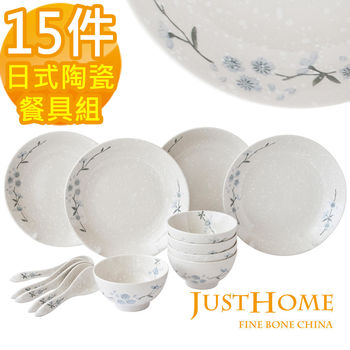【Just Home】日式櫻花陶瓷15件餐具組(5人份)