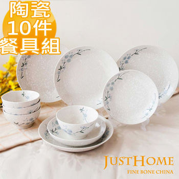 【Just Home】日式櫻花陶瓷10件碗盤餐具組
