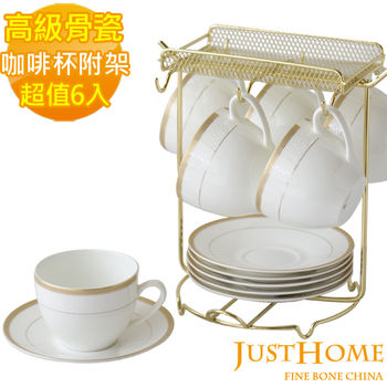 【Just Home】金莎骨瓷6入咖啡杯盤組附收納架(附禮盒)