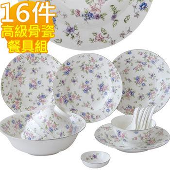 【Just Home】布蘭梅高級骨瓷16件碗盤組(5人份餐具)