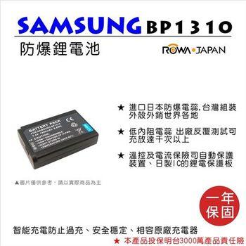 ROWA 樂華 For SAMSUNG BP-1310 BP1310 電池