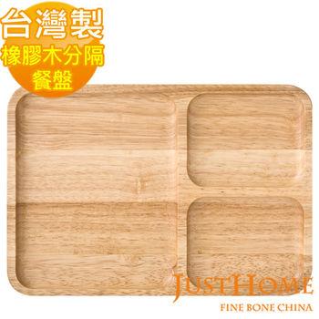 【Just Home】橡膠原木方形三隔餐盤(台灣製)