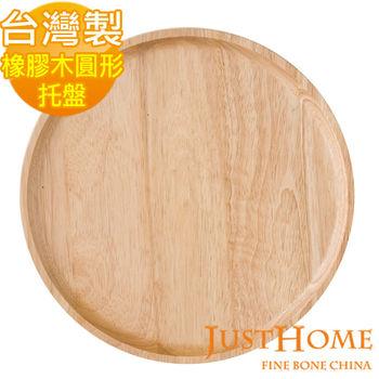 【Just Home】橡膠原木圓型托盤30x2cmH(台灣製)