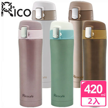 RICO瑞可不鏽鋼真空彈跳保溫瓶420ml 2入