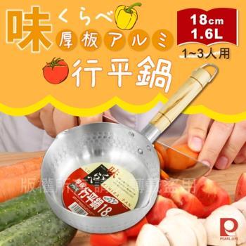 【日本Pearl Life】Metal厚板行平鍋-18cm