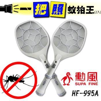 【SUPA FINE 勳風】一把照充電式捕蚊拍 HF-995A(超值2入組)