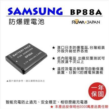 ROWA 樂華 FOR SAMSUNG BP-88A BP88A 電池