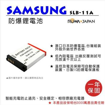 ROWA 樂華 For SAMSUNG SLB-11A SLB11A 電池