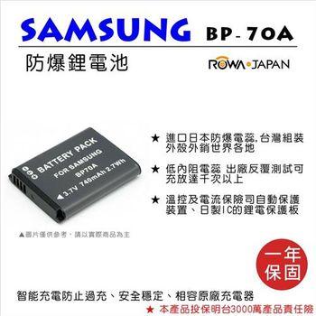 ROWA 樂華 For SAMSUNG BP-70A BP70A電池