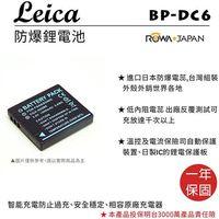 ROWA 樂華 For LEICA 徠卡 BP~DC6 BPDC6 電池