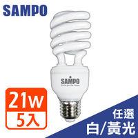 SAMPO 聲寶21W 螺旋省電燈泡-五入裝 (白光/黃光可選)