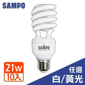 SAMPO 聲寶21W 螺旋省電燈泡-十入裝 (白光/黃光可選)