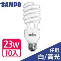 SAMPO 聲寶23W 螺旋省電燈泡-十入裝 (白光/黃光可選)