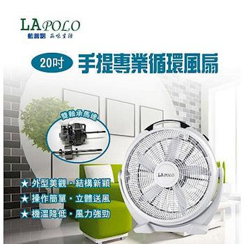 【LAPOLO】 20吋安靜型大風量手提式循環風扇LA-50A