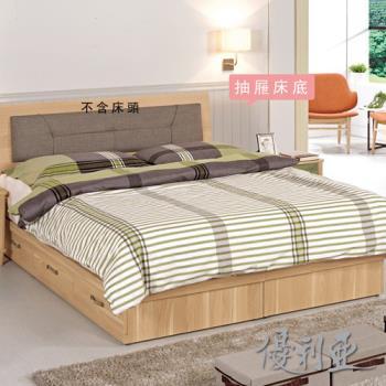 【優利亞-波里】雙人5尺單邊抽屜式床底(不含床墊)