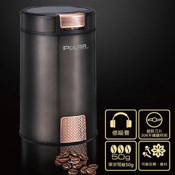 【POLAR普樂】咖啡磨豆機/研磨機 PL7120