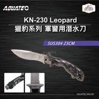 AQUATEC KN-230 Leopard獵豹系列 軍警用潛水刀 SUS304 23CM ( PG CITY )